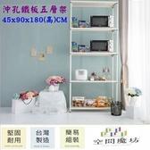 【空間魔坊】45x90x180高cm 烤漆白 沖孔鐵板五層架 烤漆層架