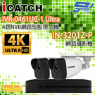 ICATCH可取套餐 IVR-0461UC-1 Ultra 4路NVR + IN-HB3201Z-P 網路攝影機*2