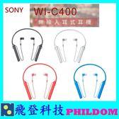 台灣索尼 SONY WI-C400 無線入耳式耳機  無線藍牙耳機 公司貨 保固一年 WIC400 C400頸掛式 開發票