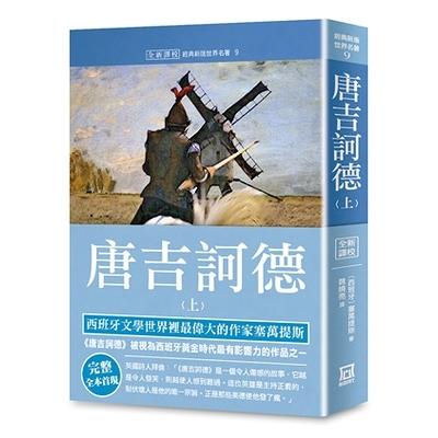 世界名著作品集(9)唐吉訶德(上)(全新譯校)