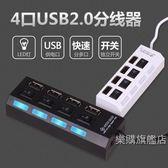 集線器 usb2.0分線器一拖四筆電usb四口擴展口多接口集線器hub(全館88折優惠)
