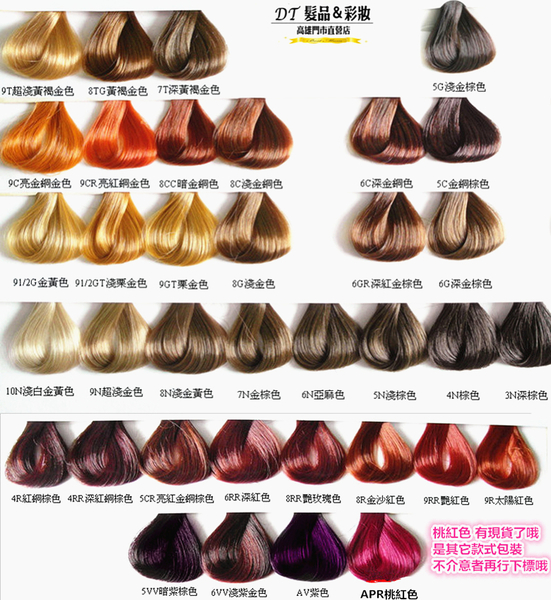 【DT髮品】亞麻色系 / 藍 / 紫 / 紅 各淺色系 多色供選 60ml 台灣製 染髮 染髮劑 染膏【0911021】