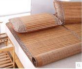 雙面竹涼席碳化1.2m床折疊單人三件套席子BS16524『時尚玩家』