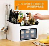 廚房置物架調料架子調味用品用具小百貨刀架油鹽醬醋瓶筷子收納盒qm    JSY時尚屋