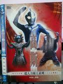 挖寶二手片-X14-009-正版DVD*動畫【超人力霸王系列 高斯-異次元空間(9)】-國語發音