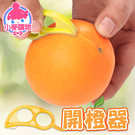 ✿現貨 快速出貨✿【小麥購物開橙器】開橙器 剝橙器 水果剝皮器  剝皮刀  剝皮器【Y393】
