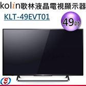 【信源電器】~49吋【Kolin歌林LED液晶顯示器+視訊盒】KLT-49EVT01 (台灣製造) *不含安裝