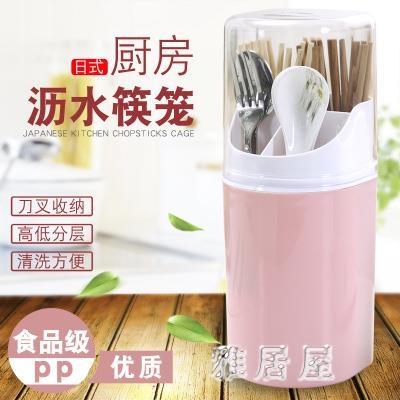 家用塑料壁掛式廚房筷籠 無痕貼筷子筒 四格瀝水筷子架筷籠子筷子IP3993【雅居屋】