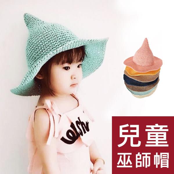 【現貨】兒童巫師帽/兒童草帽/草編帽/韓版草帽/遮陽帽/時尚女巫帽/防曬帽