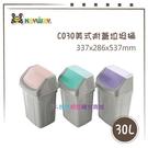 【我們網路購物商城】聯府 C030美式附蓋垃圾桶-30L C030 垃圾桶