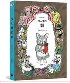 小麥田 沒人要的貓(隨書附贈中文版獨家Higuchi Yuko經典貓咪書衣海報)