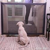 寵物狗狗圍欄免打孔室內隔離欄桿犬用柵欄狗狗護欄隔離門可拆洗貓  NMS 樂活生活館