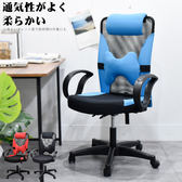 凱堡 透斯高級透氣電腦椅 辦公椅 書桌椅 主管椅 氣壓椅 椅 一年保固 大D扶手H護腰墊【A12175】