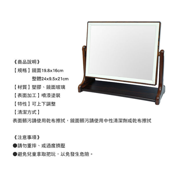 亮顏黑檀紋方型桌鏡 (大)