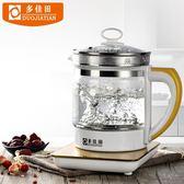 現貨-電熱燒水壺花茶黑茶煮茶器煎藥養生壺全自動加厚玻璃多功能 220v