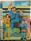 挖寶二手片-O09-041-正版DVD*動畫【烏龍派出所(1+2)/雙碟/TV版】-國語發音