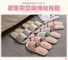 ✭慢思行✭【L174】居家款亞麻條紋拖鞋...