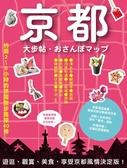 (二手書)京都大步帖(三版)