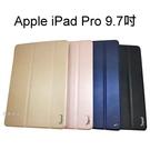 【Dapad】三折皮套 Apple iPad Pro 9.7吋 平板
