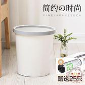 無蓋垃圾桶家用辦公室客廳塑料筒衛生間廁所小號壓圈紙簍廚房創意 XW