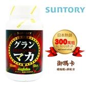 【2019瑪卡新包裝】SUNTORY三得利  御瑪卡 精胺酸+酸 配方 120錠/瓶【i -優】