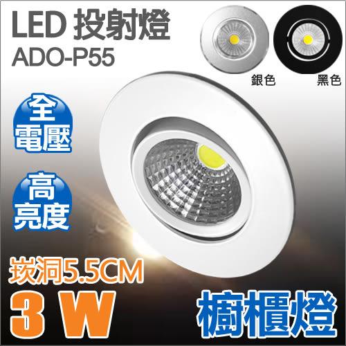 【有燈氏】LED崁燈 櫥櫃燈 3W 5.5cm 5.5公分 黑 白 銀殼 黃光 白光 全電壓【ADO-P55】