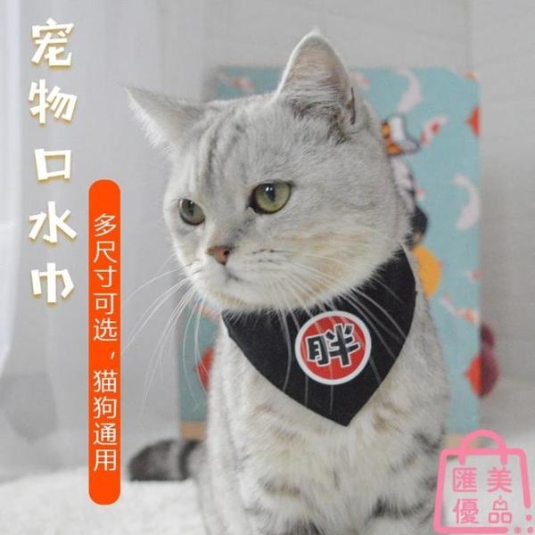 寵物口水巾三角巾圍巾圍脖柴犬圍兜圍嘴裝飾品【匯美優品】