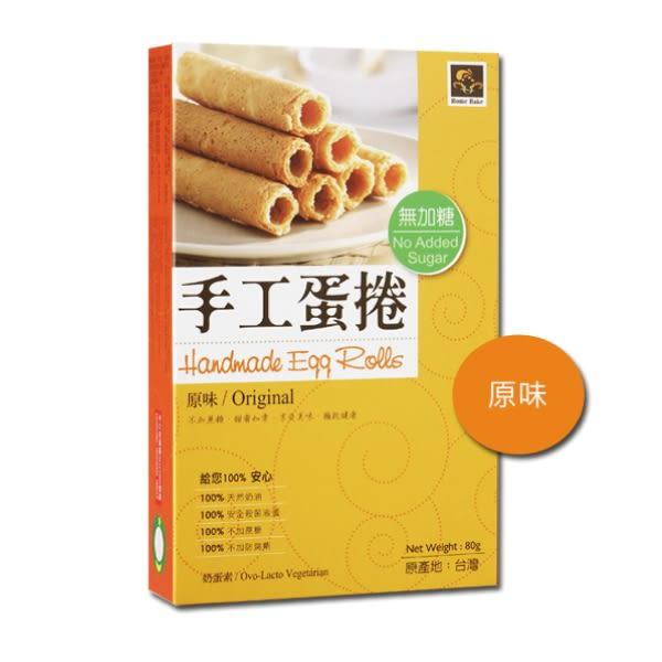 烘焙客 手工無糖蒟蒻蛋捲-原味 (80g,單盒)【杏一】