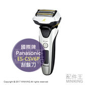 【配件王】日本代購 Panasonic 國際牌 ES-CSV6P 電動刮鬍刀 5刀頭 白色 一小時快充