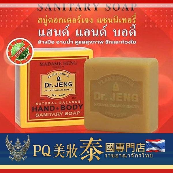 泰國 興太太 Madame Heng 鄭博士草本手部身體清潔手工皂 50g 香皂 肥皂【PQ 美妝】