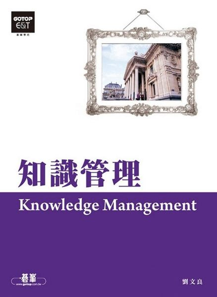 (二手書)知識管理Knowledge Management