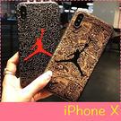 【萌萌噠】iPhone X/XS (5.8吋) 蠶絲紋保護套 軟殼 空中飛人 公牛喬丹 潮牌同款 全包矽膠套 手機殼
