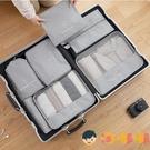 7件套 旅行收納袋行李箱衣物衣服旅遊分裝內衣收納打包束口袋子【淘嘟嘟】