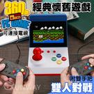 復古 迷你FC街機遊戲機 內置360遊戲...