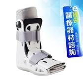 來而康 AIRCAET Standard 登卓歐 愛思特肢體護具 H1038 短版