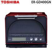 TOSHIBA東芝 【ER-GD400GN】31公升 過熱水蒸氣烘烤微波爐