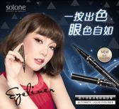 Solone 超乎想像液態眼線膠筆 (兩色可選) ◆86小舖 ◆