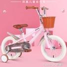 兒童自行車14/12寸/16寸男孩寶寶小孩單車中大女童公主款 NMS 樂活生活館
