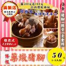 FB07【一條根の藥燉豬腳】可素食►夠量味濃►2人鍋
