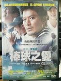 挖寶二手片-Y66-042-正版DVD-電影【棒球之愛】-鄭在英 柳善 姜信日 (直購價)