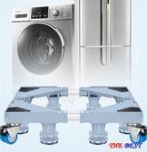 優一居 洗衣機底座 托架 移動 萬向輪 支架 滾筒洗衣機置物架