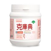 優杏~克庫典(CoQ10)膠囊500粒/罐(全素)~特惠中~