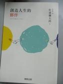 【書寶二手書T8/心靈成長_KJL】創造人生的夥伴_松浦彌太郎