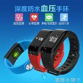 現貨-測睡眠監測計步防水運動健康智慧手環R3