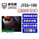 【fami】喜特麗 電陶爐 JTEG 100 單口觸控電陶爐