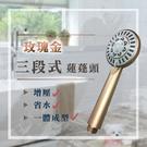 (當月特惠買一送一) 莫菲思 精品玫瑰金三段式加壓蓮蓬頭 花灑 沐浴