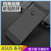 碳纖維拉絲 ASUS Zenfone 6 Max Pro M1 ZB602KL 手機殼 四角加厚防撞殼 防手汗指紋 矽膠軟殼