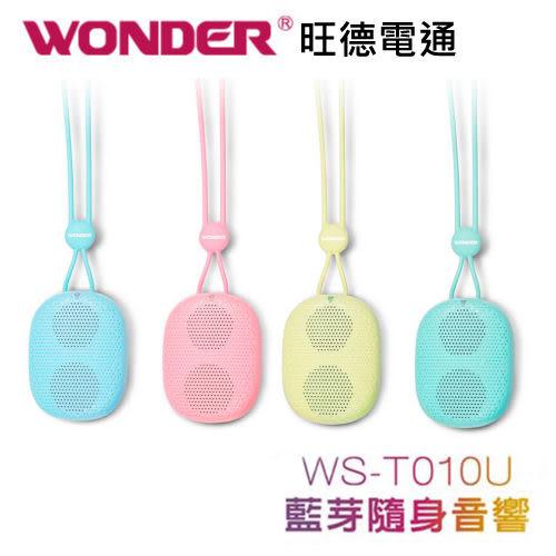 【送8G記憶卡】 WONDER 旺德 WS-T010U 頸掛式 無線藍芽隨身喇叭 插卡播放 擴音通話