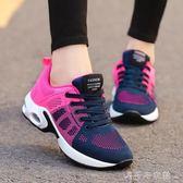 女鞋氣墊運動鞋女式跑步鞋網面透氣休閒鞋女學生旅遊鞋女千千女鞋