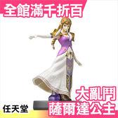 日本 amiibo 薩爾達公主 大亂鬥 薩爾達傳說 NFC連動公仔 WII 任天堂【小福部屋】